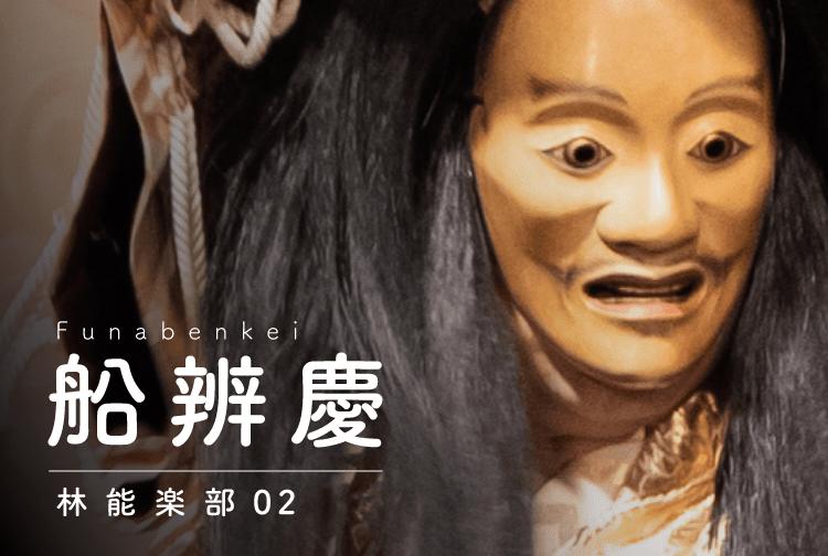 Funabenkei 船辨慶 林能楽部02