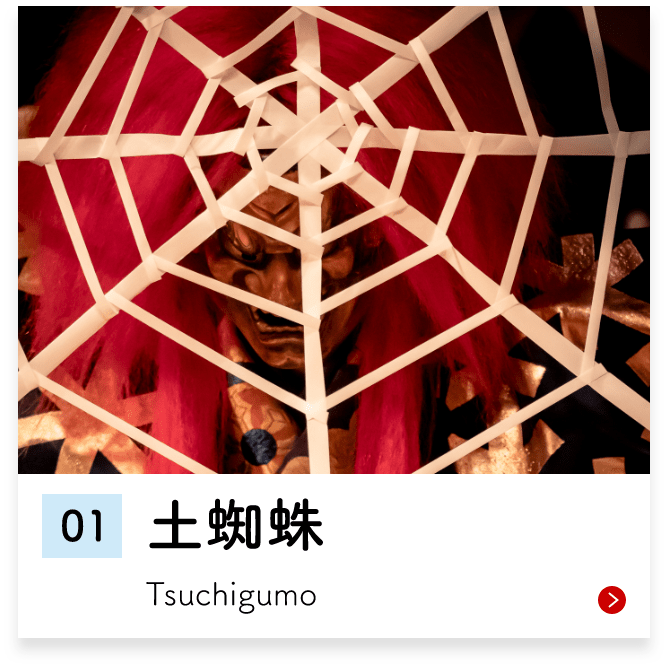 土蜘蛛 Tsuchigumo
