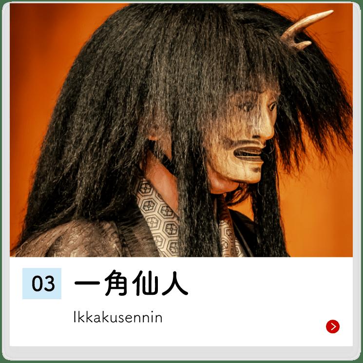一角仙人 Ikkakusennin