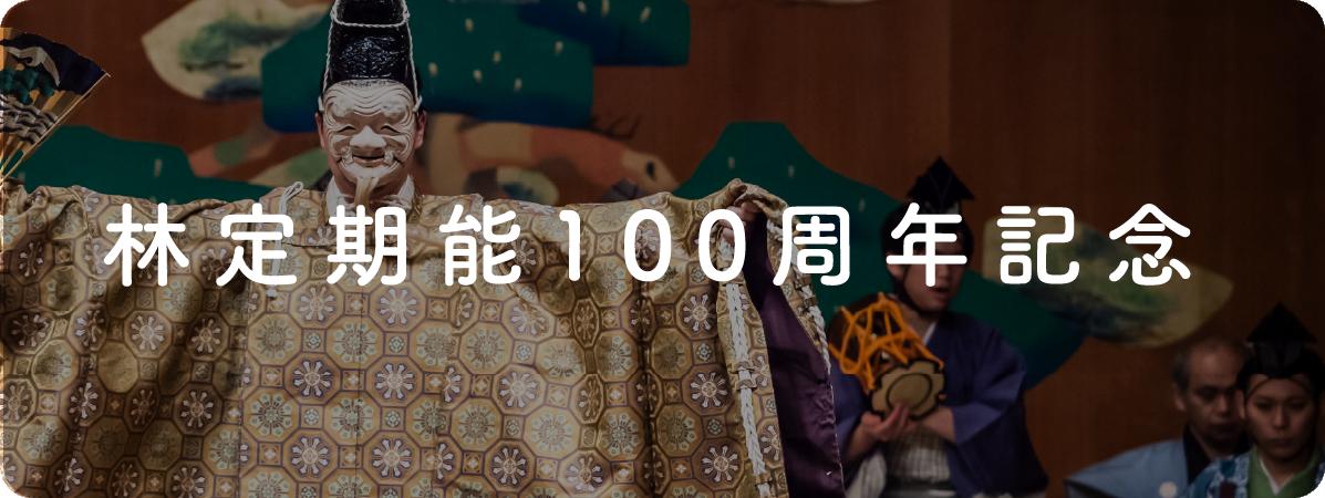 林定期能100周年記念