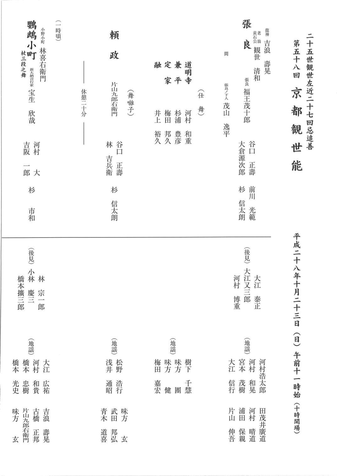 kyoto_kanzenoh2