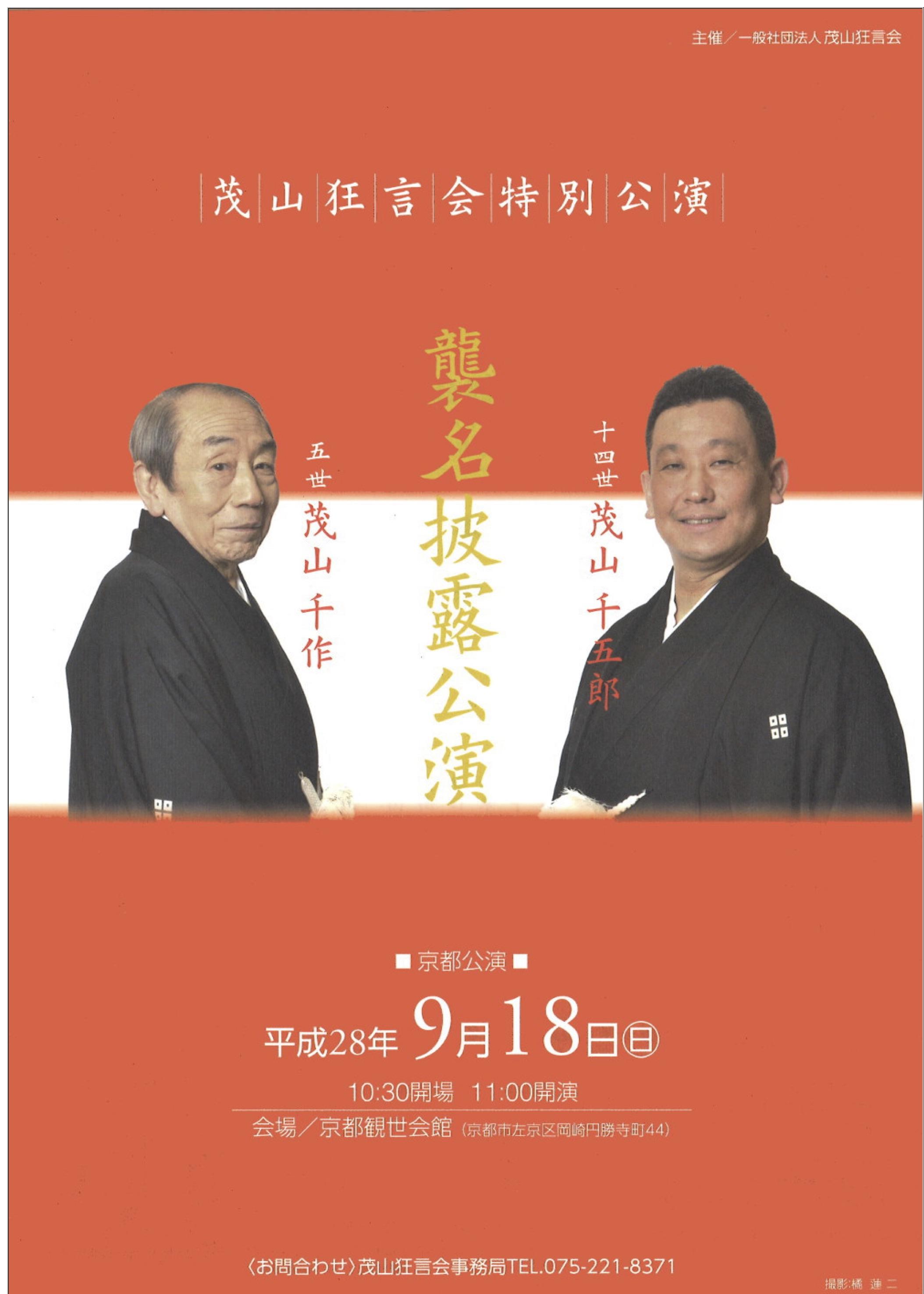 sigeyama-kyogen