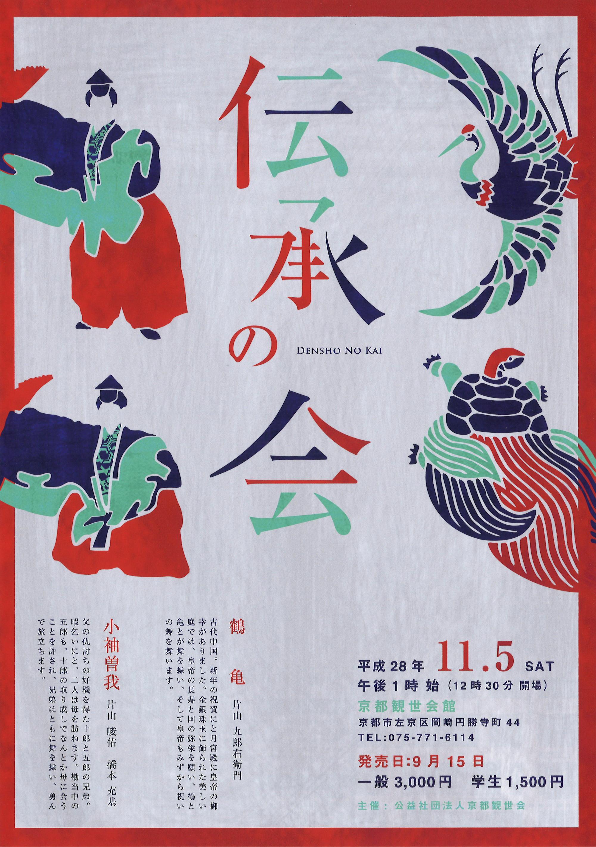 densho_no_kai_omote