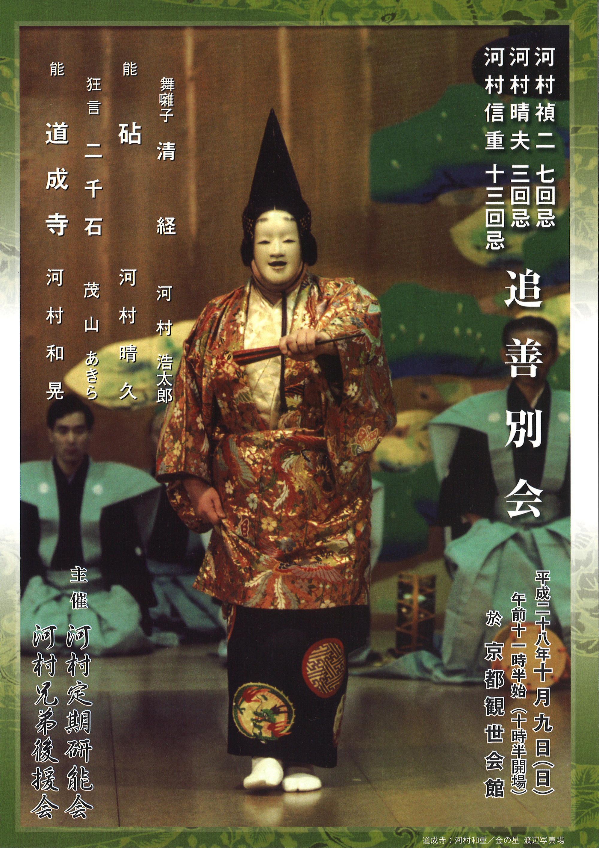 kawamura_tsuizen_omote