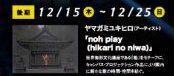 hikarinoniwa-cover-360x509-360x509