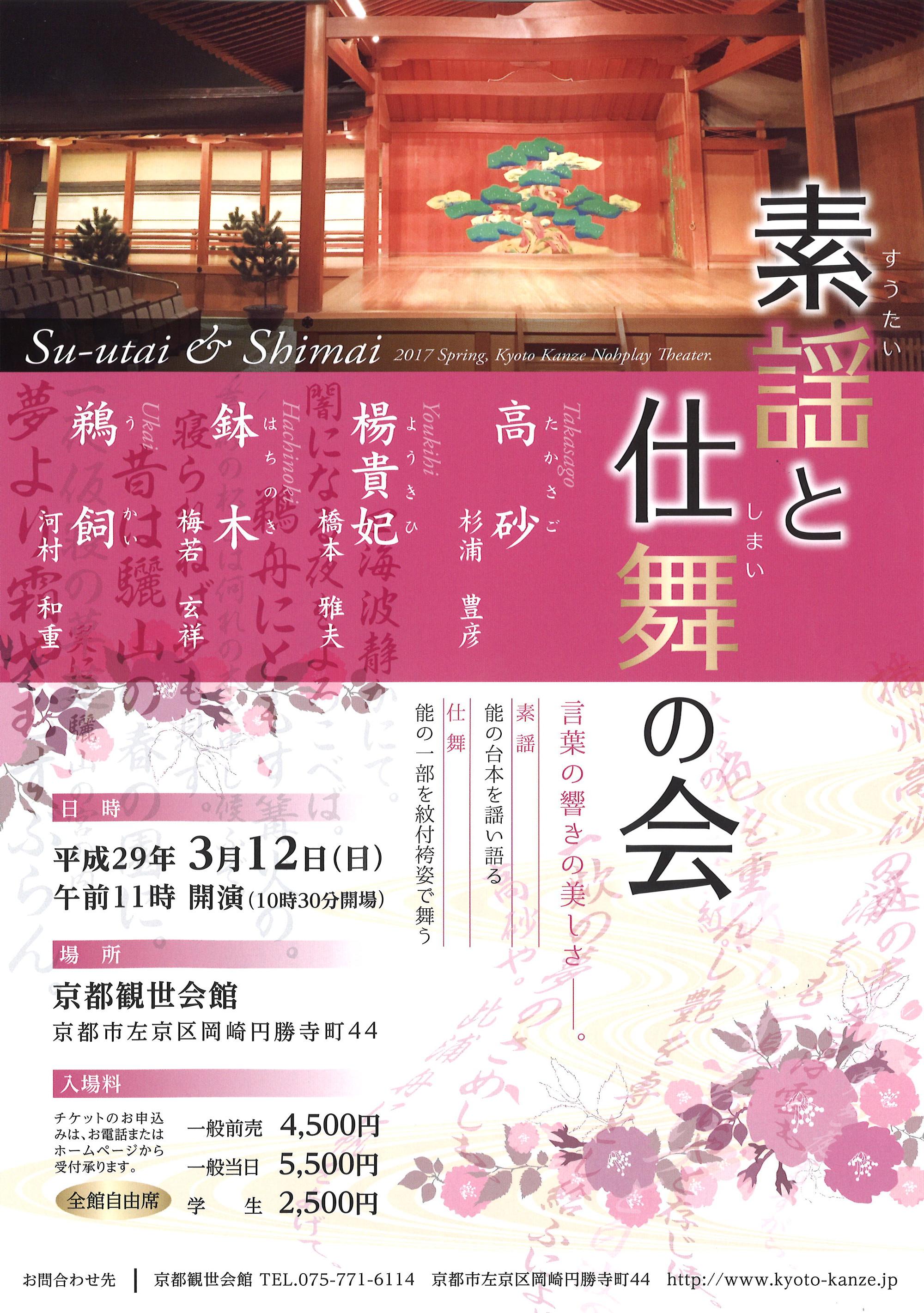 suutai_shimai_omote