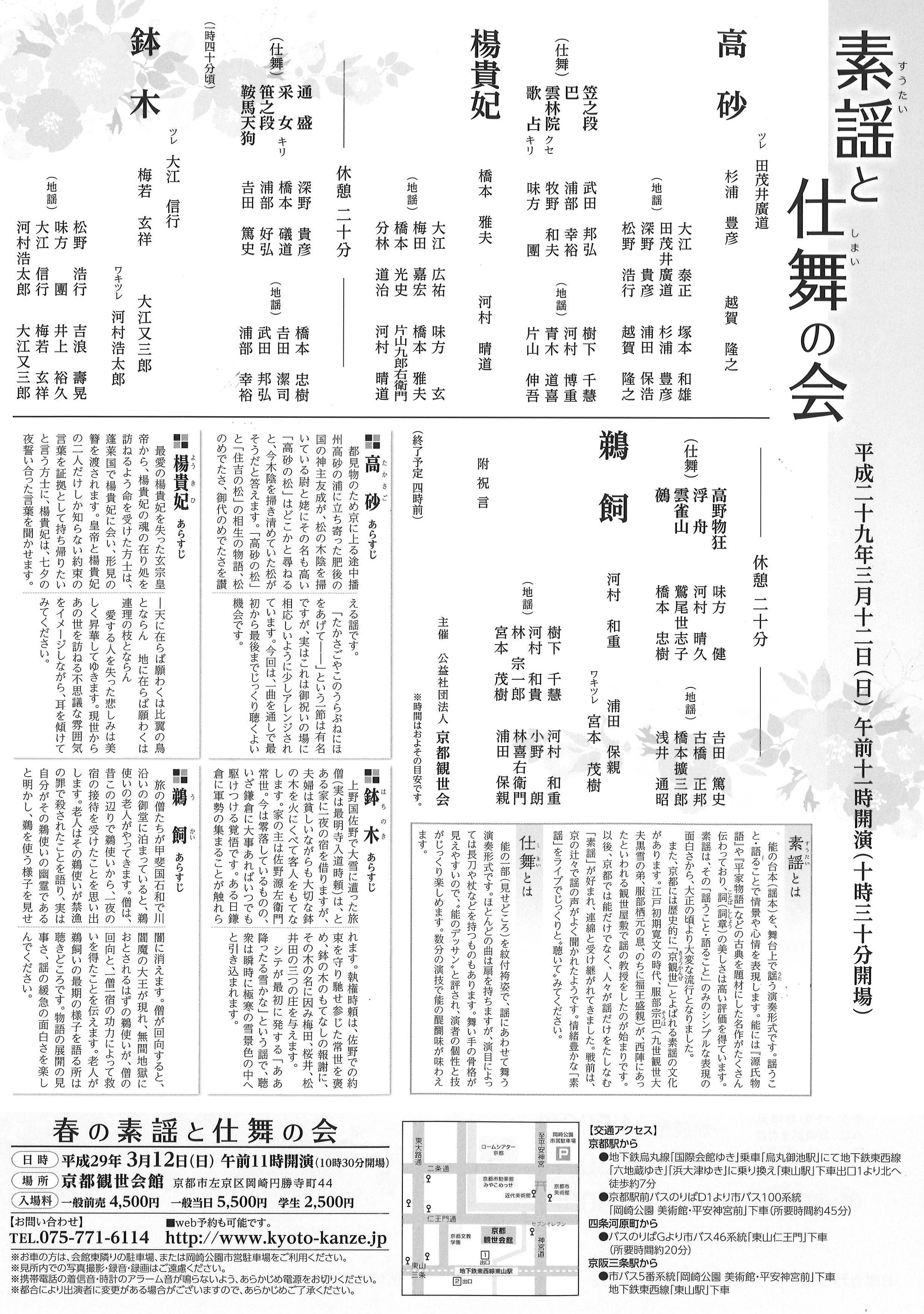 suutai_shimai_ura