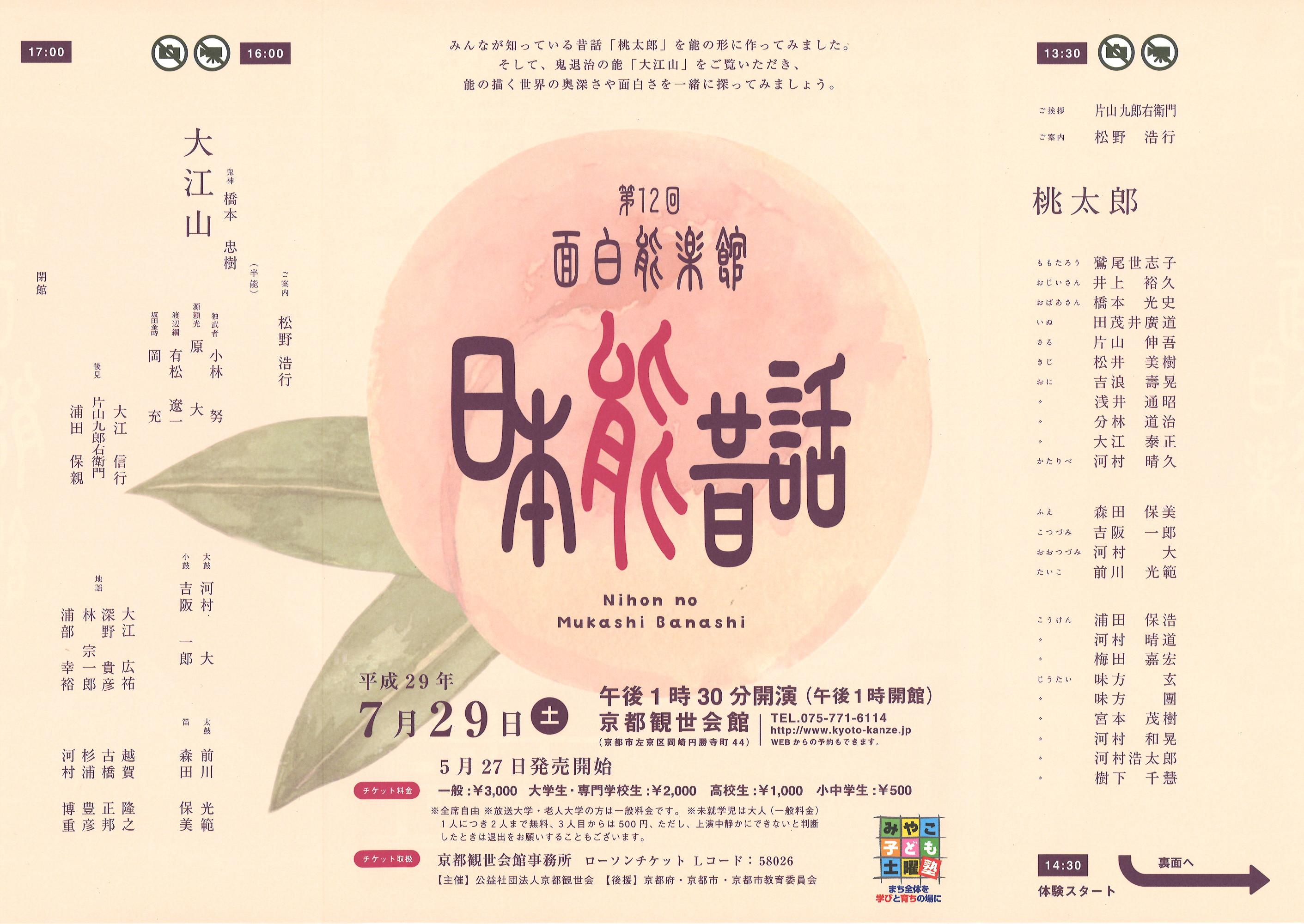 omoshiro_b
