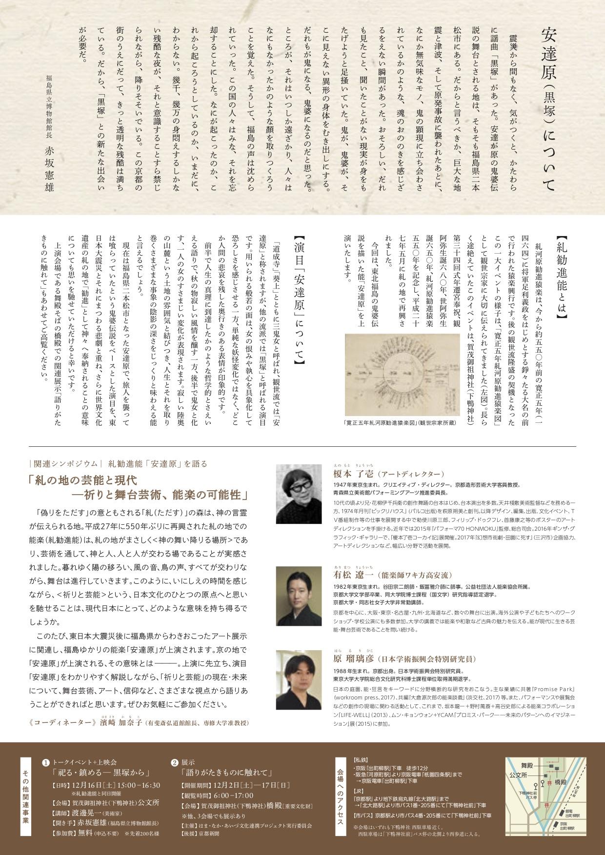 tadasu-kanjinnou_171115-2のコピー