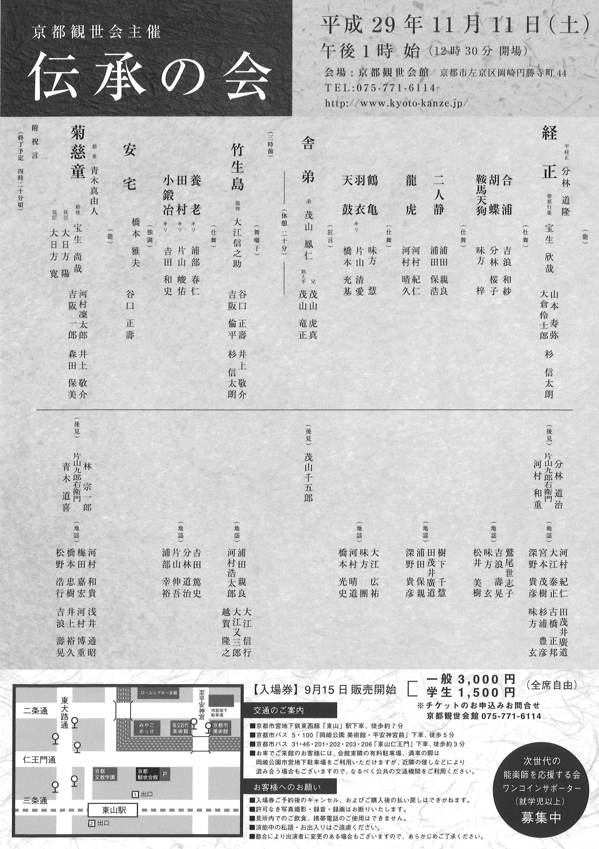 densho_no_kai_back