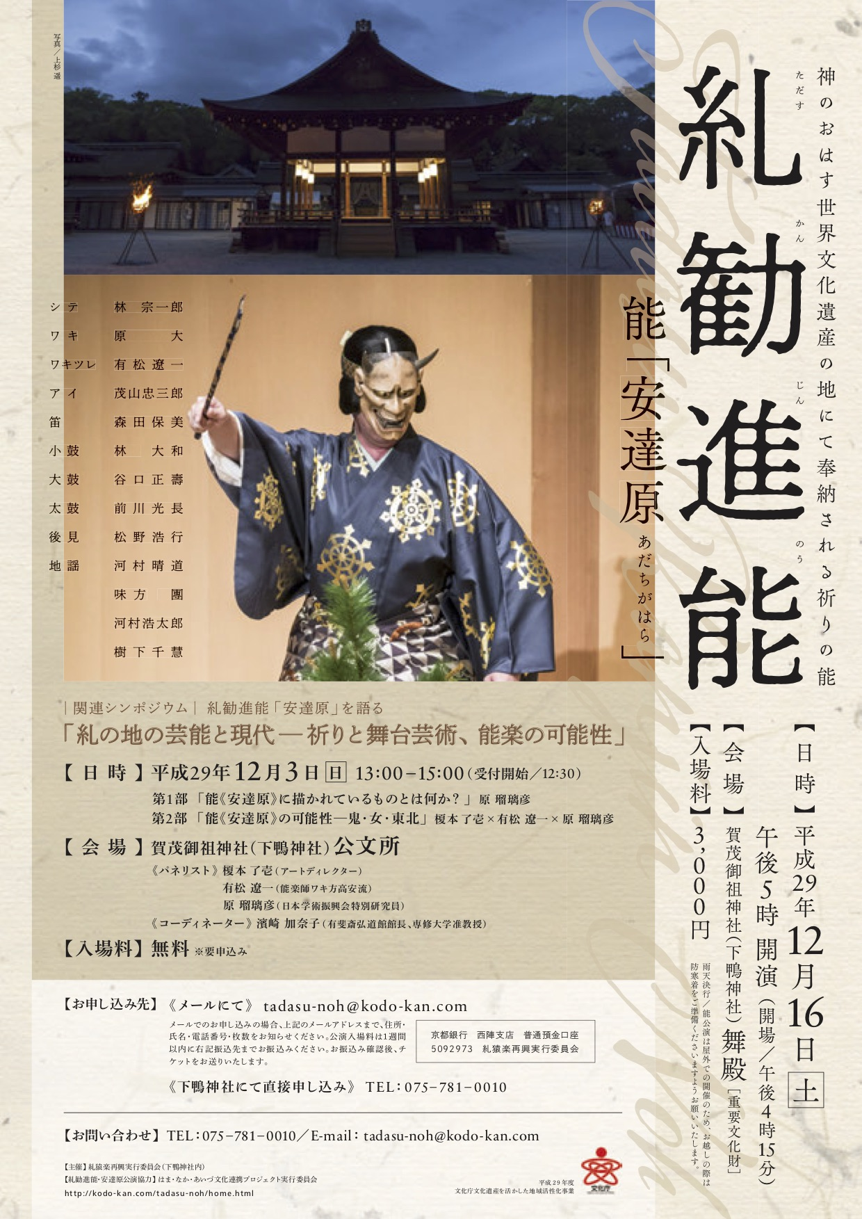tadasu-kanjinnou_171115-2
