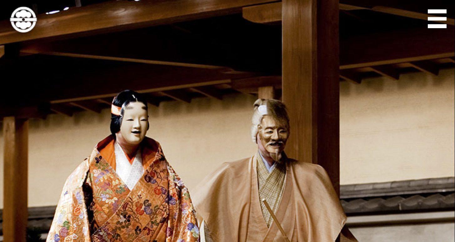 京都 林定期能(林定期能楽会)の公式ホームページ(オフィシャルサイト)(ドラッグされました)