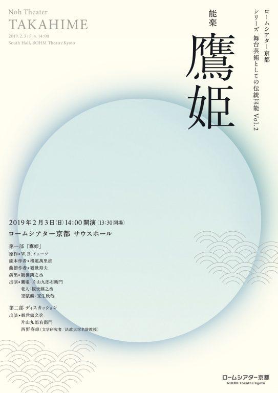 takahime_omote-543x768