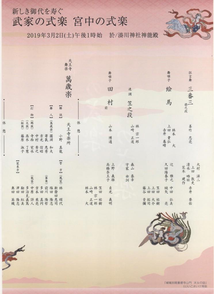 武家の式楽番組1-744x1024