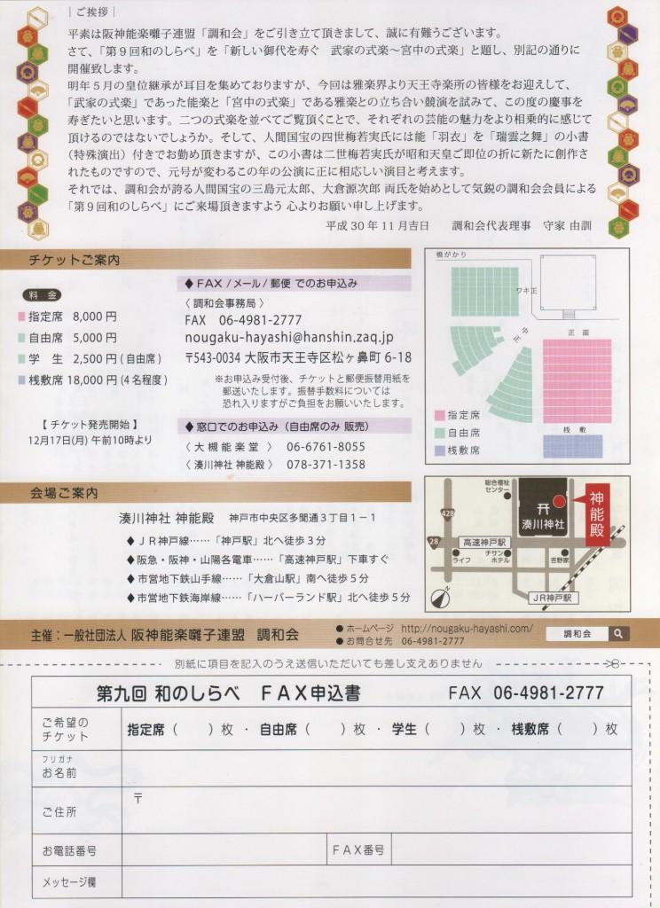 武家の式楽裏-744x1024