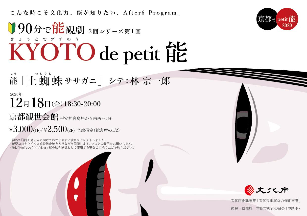petit_noh_kyoto_tirashi_omote