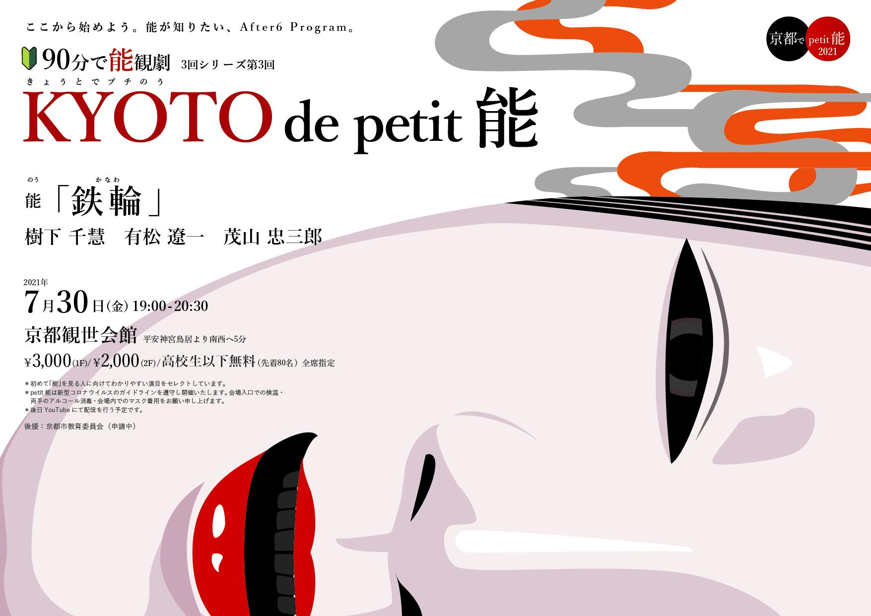 petit_noh_kyoto0730_omote