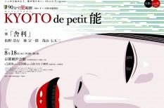 petit_noh_kyoto0818_omote