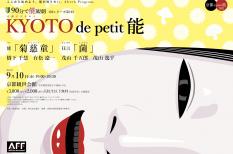 petit_noh_kyoto0910_tirashi_omote