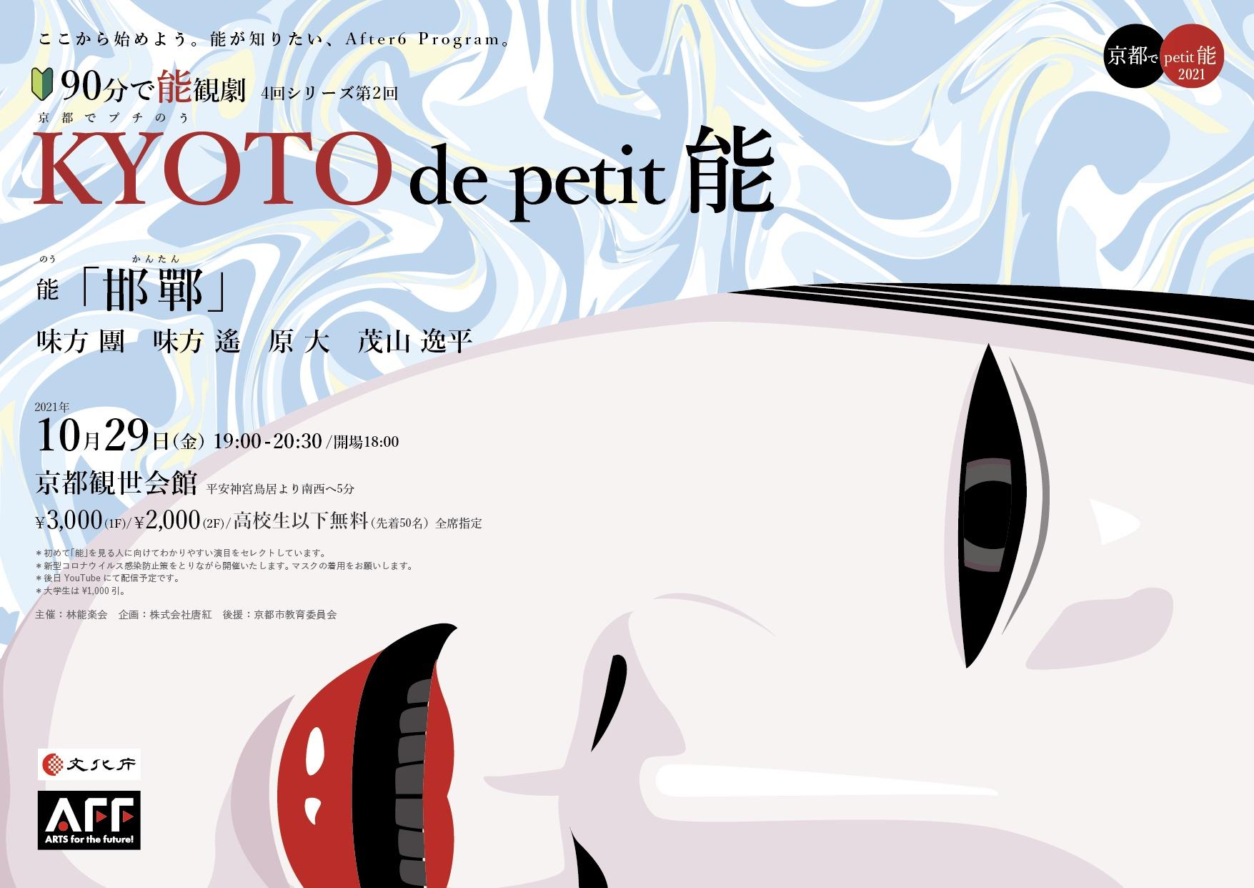 petit_noh_kyoto1029_tirashi_omote_B