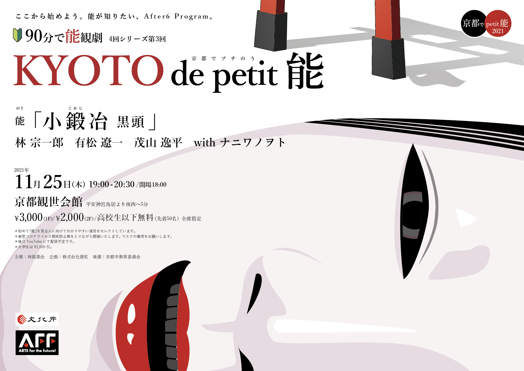 petit_noh_kyoto1125_tirashi_omote